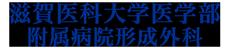 滋賀医科大学医学部附属病院形成外科 ロゴ